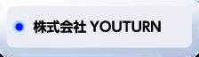 株式会社YOUTURN